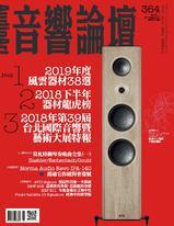 音響論壇電子雜誌 第364期 1月號