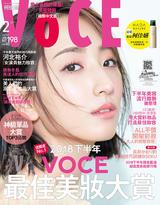VoCE美妝時尚(113) 2019年2月號