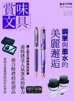 賞味文具【012期】鋼筆與墨水的美麗邂逅