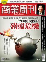 商業周刊 第1626期 2500億代價的豬瘟危機