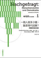 向下扎根!德國最受歡迎的思辨讀本系列1~6
