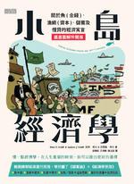 小島經濟學:關於魚(金錢)、漁網(資本)、儲蓄及借貸的經濟寓言