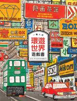 一個人的環遊世界遊戲書: 出發到世界35個城市的尋找圖畫之旅