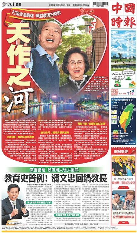 中國時報 2019年1月14日