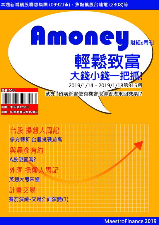 2019/1/14 Amoney財經e周刊 第315