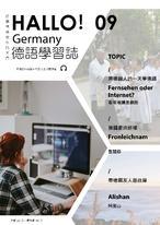 HALLO!Germany德語學習誌_第九期_看電視還是網路