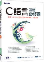 C語言基礎必修課(涵蓋「APCS大學程式設計先修檢測」試題詳解)(電子書)