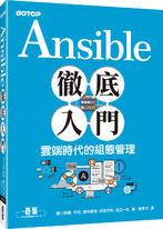 Ansible徹底入門|雲端時代的組態管理(電子書)