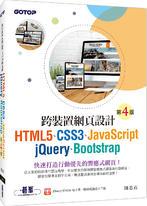 跨裝置網頁設計(第四版)- HTML5、CSS3、JavaScript、jQuery、Bootstrap(電子書)