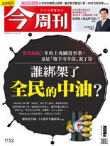 【今周刊】NO1152 誰綁架了全民的中油