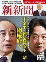 新新聞 2019/1/17 第1663期