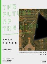 2050科幻大成真(紐約時報暢銷書,2019年全新封面版)