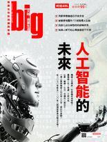 big大時商業誌 第31期/人工智能的未來