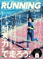 RUNNING style 2019年3月號 Vol.116 【日文版】