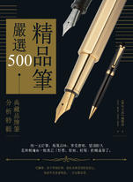 精品筆嚴選500:典藏品牌筆分析特輯