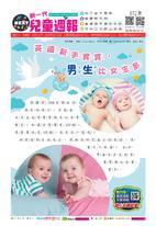 新一代兒童週報(第72期)