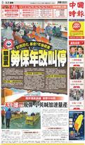 中國時報 2019年1月26日