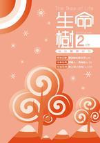 《生命樹》靈修月刊【繁體版】2019年2月號