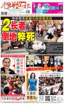 光華日報(晚報)2019年01月29日