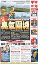 中國時報 2019年1月29日