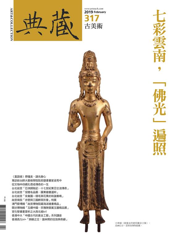 典藏古美術317期 / 2019年2月號