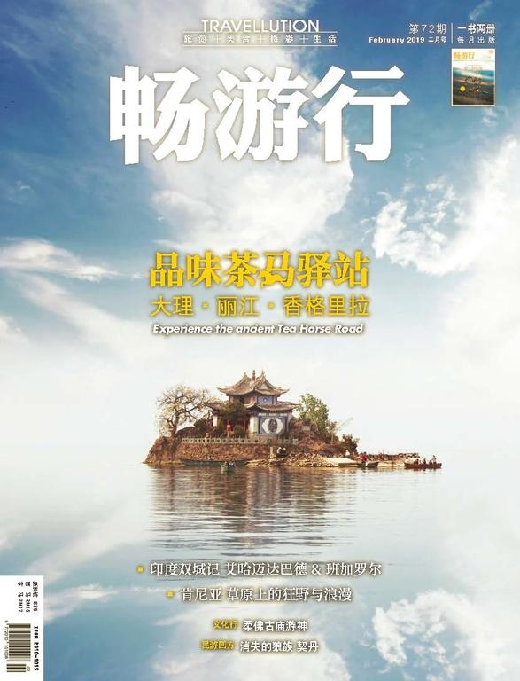 畅游行 Travellution - Issue 72 品味茶马驿站