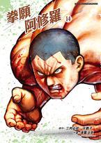 拳願阿修羅 (14)