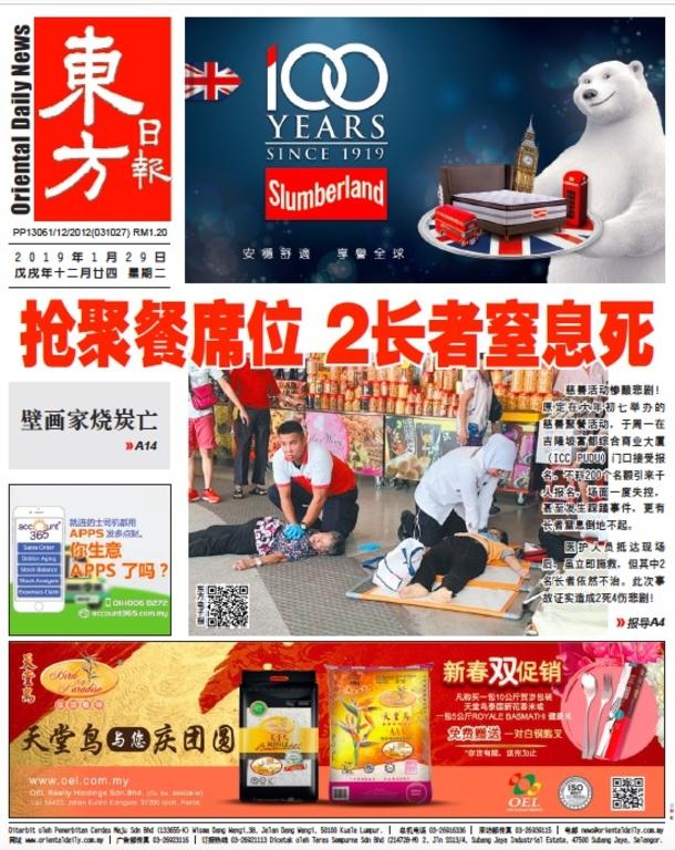 東方日報 2019年01月29日