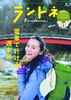 Randonn'ee 2019年3月號 No.104 【日文版】
