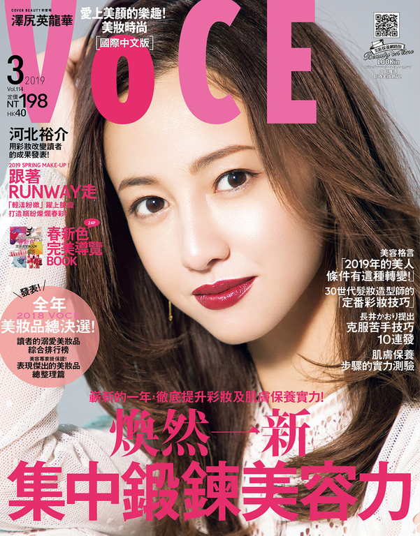 VoCE美妝時尚(114)2019年3月號