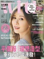 with 3月號/2019 第179期 電子授權版(精選版)