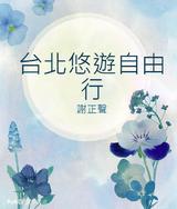 台北悠遊自由行