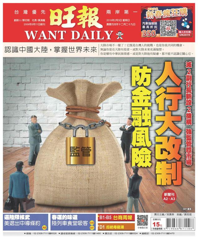 旺報 2019年2月3日(2/4(除夕) ~ 2/8(初四)不出刊)