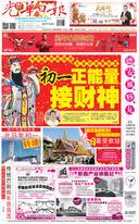 光華日報(晚報)2019年02月04日
