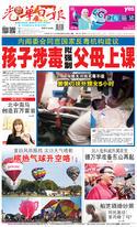 光華日報(晚報)2019年02月11日
