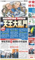 中國時報 2019年2月13日