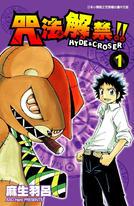 咒法解禁!!HYDE&CROSER(01)