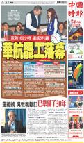 中國時報 2019年2月15日