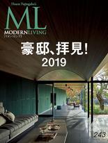 MODERN LIVING No.243 【日文版】