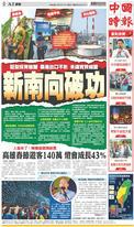中國時報 2019年2月17日