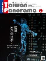 台灣光華雜誌(中日文版) 2019/2月號