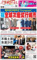光華日報(晚報)2019年02月19日