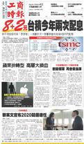 工商時報 2019年2月20日