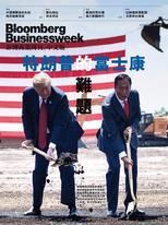 《彭博商業周刊/中文版》第165期