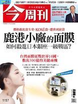 【今周刊】NO1157 鹿港小廠的面膜- 如何殺進日本銀座一級戰區