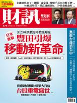 《財訊》575期-豐田引爆移動新革命