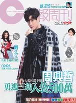 時報周刊+周刊王 2019/02/20 第2140期
