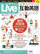 Live互動英語雜誌2019年3月號NO.215