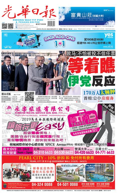 光華日報(晚報)2019年02月22日