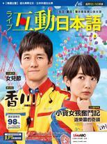 互動日本語2019年3月號No.27